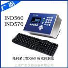 *代工业通用称重终端IND570_梅特勒-托利多显示控制仪表
