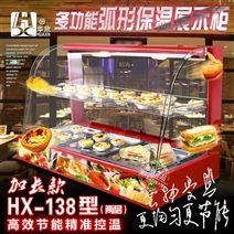 HX-138多功能保溫展示柜