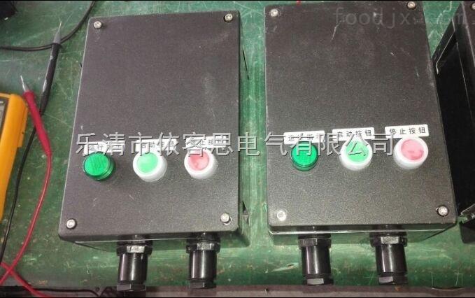 BQD8050系列防爆防腐磁力启动器10-40A 电机保护启动开关