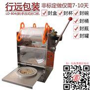 生产定制手压式封杯机,一次性塑料杯纸杯封口机