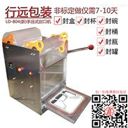 供应锁鲜装专用塑料饭盒封口机,手动快餐盒封口机