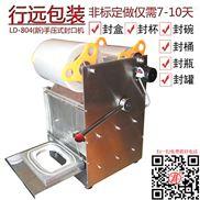 非標定做飯盒包裝機 封口機手動快餐盒封口機