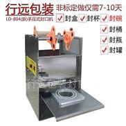 非标定做塑料碗封口机,手压式夫妻肺片封碗机