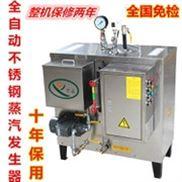 厂家直销电锅炉 高温杀菌消毒设备不锈钢电热蒸汽锅炉