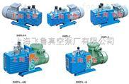 2XZFL防爆型旋片式真空泵