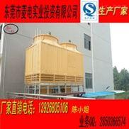 方形逆流式冷却塔NT系列菱电冷却塔
