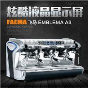 飞马咖啡机faema emblema A3商用半自动意式咖啡机