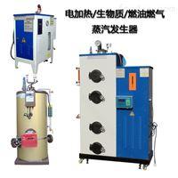 电热交联蒸汽发生器