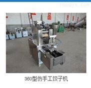 家用饺子机