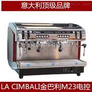 意大利进口金佰利M23DT2双头商用半自动咖啡机