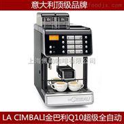 金巴利Q10双豆仓超级商用全自动咖啡机