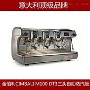 意大利新款金巴利M100 DT3三頭電控自動蒸汽版咖啡機