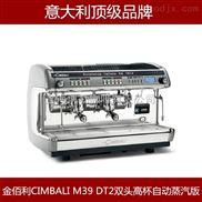 进口金佰利M39DT2双头电控高杯自动蒸汽版咖啡机