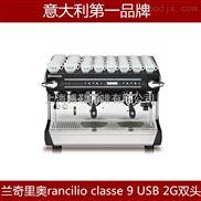 进口兰奇里奥classe9双头商用半自动咖啡机