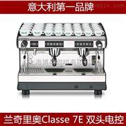 意大利兰奇里奥Classe 7E 双头电控半自动咖啡机