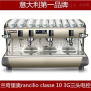 兰奇里奥classe 10 商用专业三头半自动咖啡机
