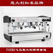 意大利进口飞马E98 A2 双头电控专业半自动咖啡机