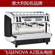 进口FAEMA飞马ENOVA A2双头电控半自动咖啡机商用