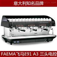 FAEMA飞马E91A3三头电控半自动咖啡机商用包安装