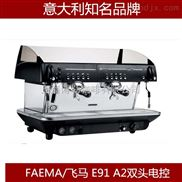进口FAEMA飞马E91 A2双头电控半自动咖啡机商用