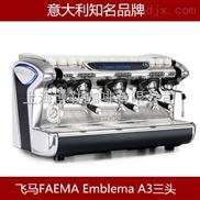意大利原装飞马Emblema A3 三头电控咖啡机商用大型
