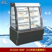 成云SCQG4-858F/2.0前推门蛋糕柜