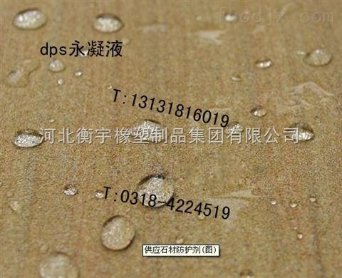 *防水材料DPS永凝液