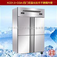 成云KCD1.0-CGA/四门双温长拉手不锈钢厨房柜