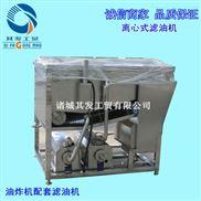 離心式濾油機 食用油濾油機全自動油渣分離機