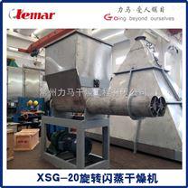 石墨旋转闪蒸干燥机XSG-6