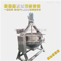 专业生产全自动酱料搅拌夹层锅 不糊锅不粘锅的自动炒锅