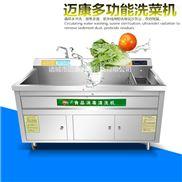 mk1300-超声波气泡洗菜洗虾臭氧去污去能残洗菜机