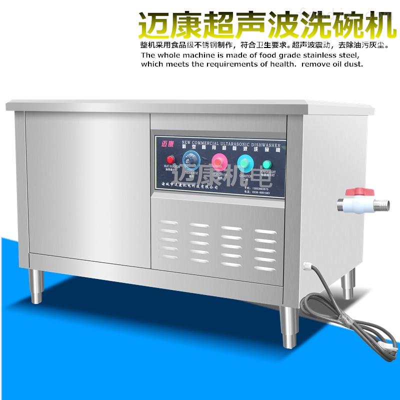 酒店专用洗碗机全自动超声波饭店食堂洗盘机