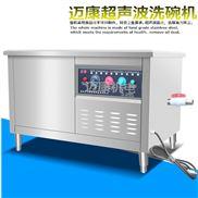 超声波洗菜机