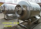 HB-600L真空滚揉机 卤制品入味机,华邦滚揉机系列
