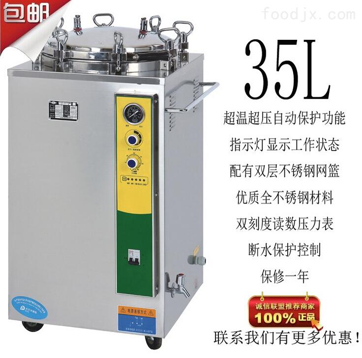 LS-35LJ滨江医疗外壳教程灭菌器鬼火高压更换蒸汽图片