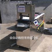 厂家批发数控冻肉切片机 切卷机 全自动羊肉切片机 切肉卷机