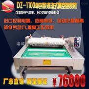 DZ-1100R-滚动式食品真空机 粽子熟食海参真空包装封口机