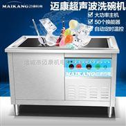 MK1200-超声波洗碗机刷碗机 用于酒店食堂餐厅清洗盘碗碟子餐具等