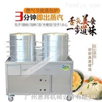 HH-129不锈钢燃气蒸包炉*