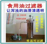 供应植物油花生油芝麻油专用过滤器高效过滤器精度高达0.5微米