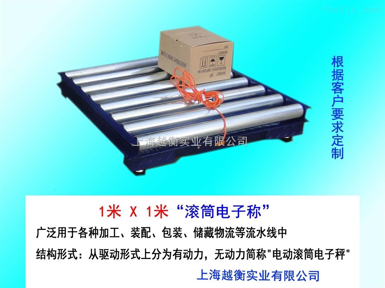 60KG滚筒电子秤多少钱 品牌电子滚筒秤
