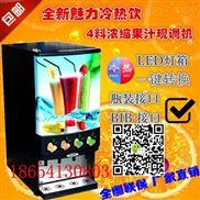 濃縮果汁現調機