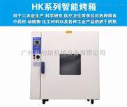 HK-450AS+-商用不鏽鋼恆溫定時烘乾機|藥材粉末乾燥箱