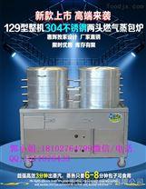 商用燃气304不锈钢蒸包炉,*