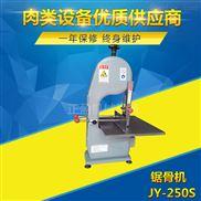 广州进口小型锯骨机 商用锯排骨猪脚机