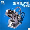 中药粉压片机,电动压片机价格-旭朗工厂