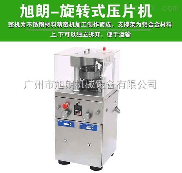 旋转式塑料压片机低价促销