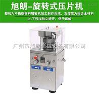 XYP -5旋转式鱼料压片机厂家低价促销