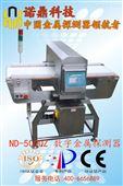 东莞诺鼎月饼金属探测器,食品金属探测器